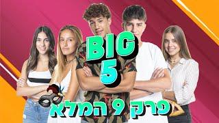 פרק 9 המלא | BIG 5 | ספיישל פורים!🎭