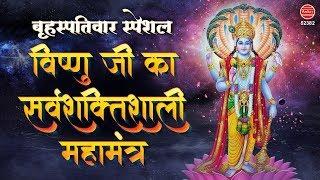 Om Namo Bhagavate Vasudevaya - ॐ नमो भगवते