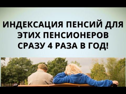 Индексация пенсий этим пенсионерам будет 4 раза в год!