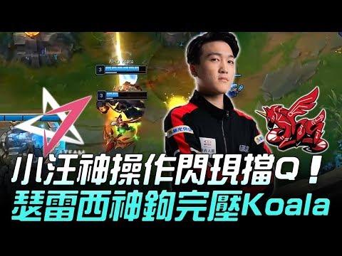 JT vs AHQ 小汪神操作閃現擋Q 瑟雷西神鉤完壓Koala!Game 3