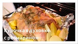 Курица в духовке с розмарином. Быстро/Просто/Вкусно!