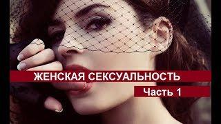 Секреты женской сексуальности ЧАСТЬ 1. Олеся Скрипниченко-Бужинская