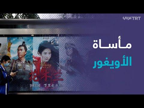 """فيلم """"مولان"""" الصيني"""