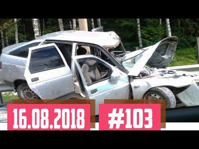 Новые записи АВАРИЙ и ДТП с видеорегистратора #103 Август 16.08.2018