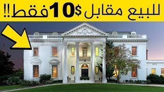 10 قصور لا يرغب أي شخص في شرائها بأي سعر!!