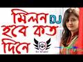 Milon Hobe Koto Dine SalmaPagla DHOLKI Dance MixDj Mithun Dj Provitro Mix video download
