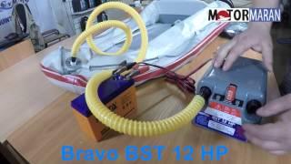Электрический лодочный насос bravo bst 12 hp инструкция