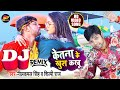 DJ Remix | केतना के खुश करबू - #Neelkamal Singh, #Shilpi Raj - Trishakar #Madhu - Bhojpuri Hit Song