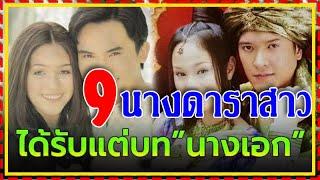 9 นางดาราสาวไทย ที่ได้รับบท นางเอก นานที่สุดในวงการ !!!