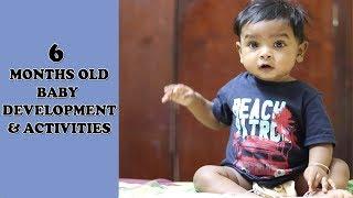 6 Months Old Baby Development & Activities- Tamil | 6 மாதக்  குழந்தைகளின்  வளர்ச்சி