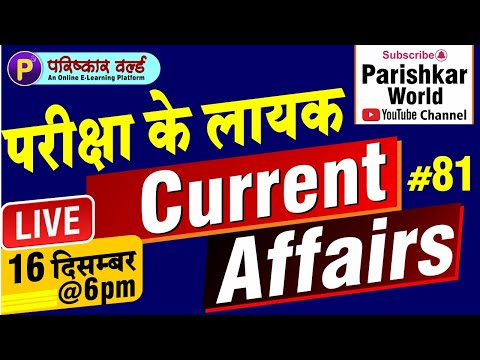 [81] Daily Current Affairs Live   Current GK in Hindi   India & World   Important GK Questions