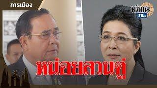 หญิงหน่อย สวนกลับ บิ๊กตู่ จวก ส.ส.เพื่อไทย ไม่มาต้อนรับ: Matichon TV