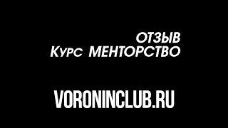 Отзыв о курсе Менторство Григорий Нечаев
