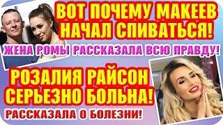 Дом 2 Свежие Новости ♡ 3 октября 2019. Эфир (9.10.2019).