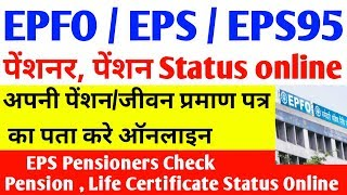 EPFO/EPS95 Pensioners Latest update   How to Check EPS Pension Status Online   EPS 95 Pension News