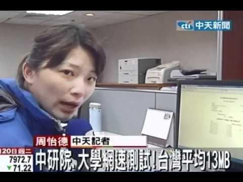 台灣寬頻速13MB世界倒數第四 落後日韓