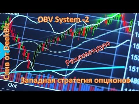 Золотой гусь бинарные опционы видео