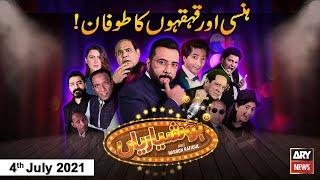 Hoshyarian   Haroon Rafiq   ARY News   4 July 2021
