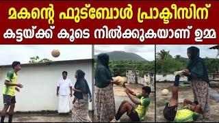 മകന്റെ ഫുട്ബോൾ പ്രാക്ടീസിന് കട്ടയ്ക്ക് കൂടെ നിൽക്കുകയാണ് ഉമ്മ | Football | Mother | Practise|shahad