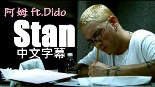 阿姆Eminem - Stan ft.Dido中文字幕