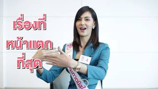 Introduction Video of Suthida Akarajaroensuk Contestant Miss Thailand World 2018