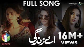 Aima Baig | Nabeel Shaukat Ali | Aey Zindagi | OST   - YouTube