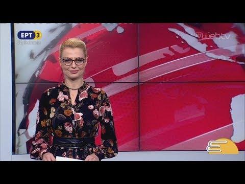 Τίτλοι Ειδήσεων ΕΡΤ3 10.00 | 21/11/2018 | ΕΡΤ
