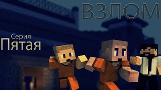 "Minecraft сериал: ""Взлом"" 5 серия. (Minecraft Machinima)"