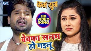 Ritesh Pandey का सबसे दर्द भरा गाना - Bewafa Sanam Ho Gailu - Bhojpuri Video Sad Song 2019
