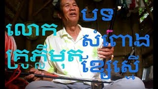 How To Learnt Tro Khmer By Master Phly Mut ០១​ សំពោងខ្សែស្មើ