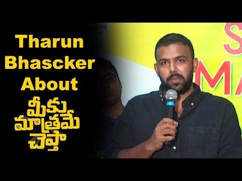 tharun-bhascker-about-meeku-mathrame-cheptha-trailer
