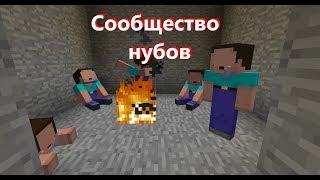 /Сообщество нубов/Майнкрафт Приколы/выпуск-6/