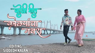Kolyancha Navra Aaylay go Status video|| Koligeet mashup #3 || crown J || Koligeet love song ||