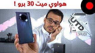 Huawei Mate 30 Pro: The Oppressed Device الجوال المظلوم من هواوي