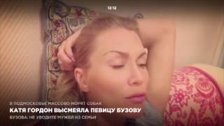 Катя Гордон высмеяла певицу Бузову