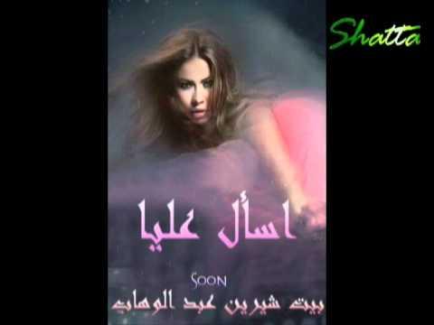 شيرين هتروح .....من البوم اسال عليا 2012
