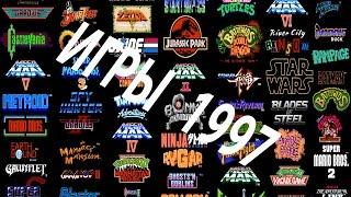топ 10 игр 1997 года