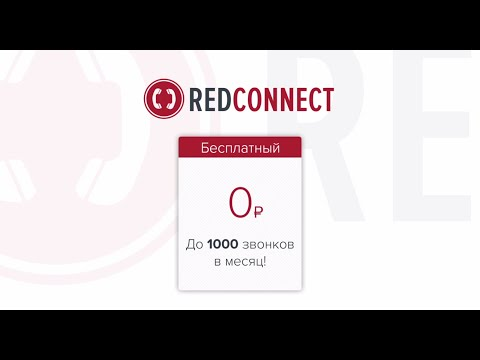 Видеообзор RedConnect