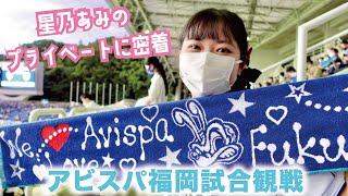 あみとアビスパ福岡の試合を観に行って来た!メンバーのプライベートに【密着】