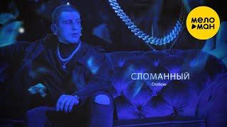 Onilow  - Сломанный (prod  by Envy)