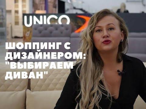 Как выбрать диван: советы дизайнера Екатерины Степановой