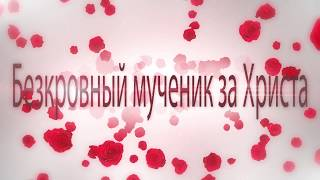 "Архимандрит Рафаил - ""Безкровный мученик за Христа"""