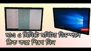 monitor display repair [bangla]#মনিটর ডিসপ্লে রিপেয়ার করা শিখুন মাত্র 5 মিনিটে