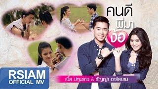 คนดีพี่มาง้อ : เบิ้ล ปทุมราช อาร์ สยาม,ธัญญ่า อาร์ สยาม [Official MV]