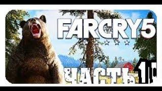 """Far Cry 5 как приручить медведя по имени """"ЧИЗБУРГЕР""""! #10"""
