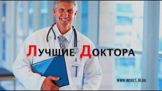 Рейтинг Лучших Докторов ИНСУЛЬТ БЛОГ.