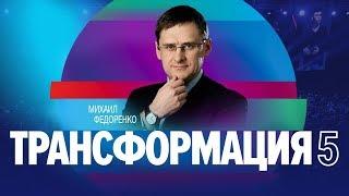 Михаил Федоренко | Битва за себя  | Университет СИНЕРГИЯ