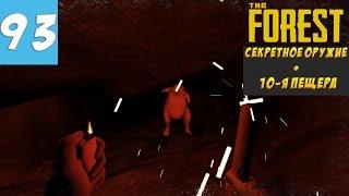 Смотреть онлайн Лезем в 10-ую пещеру в игре Зе Форест