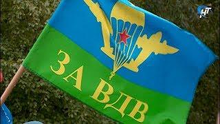 В Великом Новгороде отметили день ВДВ