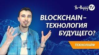 BeHappy24. Blockchain - технология будущего или лихая завлекаловка?  BeHappy24 TV. Технолайф